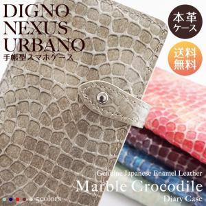 NEXUS DIGNO URBANO スマホケース ネクサス ディグノ アルバーノ スマホカバー EM01L 601KC 手帳型 本革 エナメル マーブル クロコダイル ベルト付き|beaute-shop
