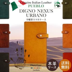スマホケース NEXUS DIGNO URBANO スマホカバー 手帳型 レザー 本革 イタリアンレザー 5X EM01L NEXUS6 ネクサス ディグノ アルバーノ プエブロ ベルト付き|beaute-shop