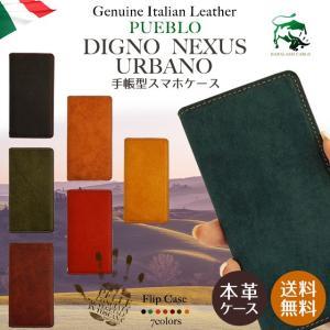 スマホケース NEXUS DIGNO URBANO スマホカバー 手帳型 レザー 本革 イタリアンレザー 5X EM01L ネクサス ディグノ アルバーノ フリップ プエブロ ベルトなし|beaute-shop