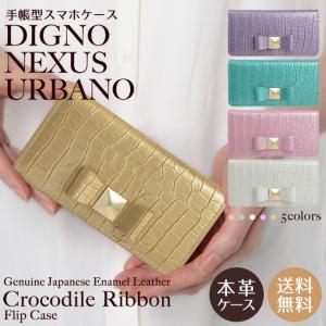 NEXUS DIGNO URBANO スマホケース ネクサス ディグノ アルバーノ EM01L 601KC V03 手帳型 本革 エナメルレザー クロコダイル ラメ リボン ベルトなし|beaute-shop