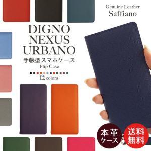 NEXUS DIGNO URBANO 手帳型 本革 サフィアーノレザー レザーケース スマホケース ネクサス ディグノ アルバーノ 手帳型ケース  ベルトなし|beaute-shop