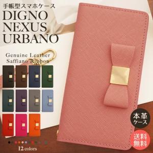DIGNO NEXUS URBANO スマホケース 手帳型 ケース レザー 本革 ディグノ ネクサス アルバーノ サフィアーノレザー リボン 手帳型ケース ベルトなし|beaute-shop