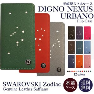 NEXUS DIGNO URBANO ディグノ ネクサス アルバーノ スマホケース スワロフスキー 星座 スマホカバー 手帳型 レザー サフィアーノ 本革 ベルトなし|beaute-shop