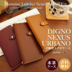 NEXUS DIGNO URBANO スマホケース スマホカバー 手帳型 レザー 本革 オイルレザー 5X EM01L NEXUS6 ネクサス ディグノ アルバーノ ベルト付き|beaute-shop