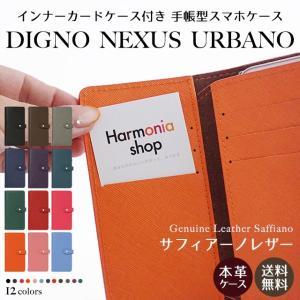 手帳型ケース インナーカードケース NEXUS DIGNO URBANO スマホケース ネクサス ディグノ アルバーノ EM01L 601KC 503KC 本革 サフィアーノレザー ベルト付き|beaute-shop