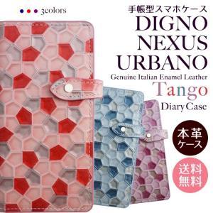 NEXUS DIGNO URBANO スマホケース ネクサス ディグノ アルバーノ スマホカバー EM01L 601KC 503KC 手帳型 本革 イタリアンレザー カーフレザー ベルト付き|beaute-shop