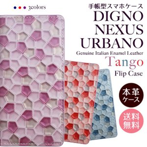 NEXUS DIGNO URBANO スマホケース ネクサス ディグノ アルバーノ スマホカバー EM01L 601KC 503KC 手帳型 本革 イタリアンレザー カーフレザー ベルトなし beaute-shop