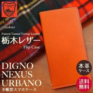 栃木レザー スマホケース NEXUS DIGNO URBANO EM01L 601KC 503KC V03 ネクサス ディグノ アルバーノ スマホカバー 手帳型 本革 レザーケース ベルトなし|beaute-shop