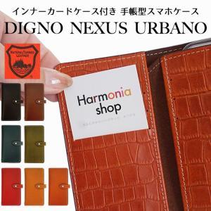 栃木レザー 手帳型ケース インナーカードケース NEXUS DIGNO URBANO スマホケース ネクサス ディグノ アルバーノ EM01L 601KC 503KC 本革 ベルト付き|beaute-shop
