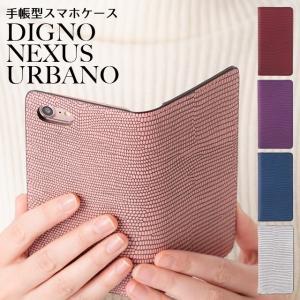 【ネコポス送料無料】 NEXUS DIGNO URBANO スマホケース リザード レザー ネクサス ディグノ アルバーノ スマホカバー 601KC 503KC 手帳型 本革 ベルトなし|beaute-shop