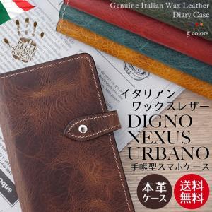 NEXUS DIGNO URBANO スマホケース ネクサス ディグノ アルバーノ EM01L 601KC 503KC 手帳型 レザーケース 本革 イタリアンワックスレザー ベルト付き|beaute-shop