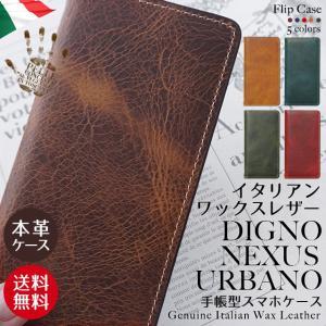 NEXUS DIGNO URBANO スマホケース イタリアンワックスレザー ネクサス ディグノ アルバーノ スマホカバー EM01L 601KC 503KC 手帳型 本革 ベルトなし|beaute-shop