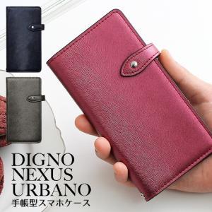 NEXUS DIGNO URBANO スマホケース ネクサス ディグノ アルバーノ EM01L 601KC 503KC 手帳型 毛皮風 カーフ ベルト付き|beaute-shop