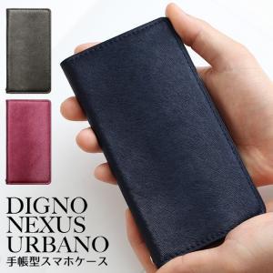 NEXUS DIGNO URBANO スマホケース 毛皮風 カーフ ネクサス ディグノ アルバーノ スマホカバー EM01L 601KC 503KC 手帳型 ベルトなし|beaute-shop