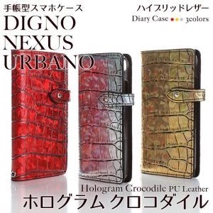 NEXUS DIGNO URBANO スマホケース ネクサス ディグノ アルバーノ EM01L 601KC 503KC 手帳型 クロコダイル柄 ホログラム ベルト付き|beaute-shop
