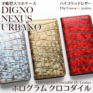 NEXUS DIGNO URBANO スマホケース クロコダイル柄 ホログラム ネクサス ディグノ アルバーノ スマホカバー EM01L 601KC 503KC 手帳型 フリップケース|beaute-shop