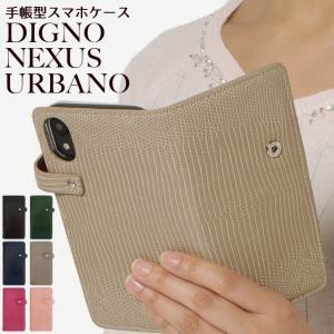 NEXUS DIGNO URBANO スマホケース ネクサス ディグノ アルバーノ EM01L 601KC 503KC 手帳型 トカゲ柄 リザード ベルト付き|beaute-shop