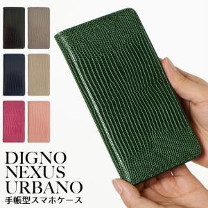 NEXUS DIGNO URBANO スマホケース トカゲ柄 リザード ネクサス ディグノ アルバーノ スマホカバー EM01L 601KC 503KC 手帳型 ベルトなし|beaute-shop