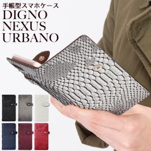 NEXUS DIGNO URBANO スマホケース ネクサス ディグノ アルバーノ EM01L 601KC 503KC 手帳型 ヘビ柄 スネーク ベルト付き|beaute-shop