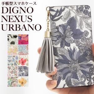 NEXUS DIGNO URBANO 手帳型 花柄 フラワー リバティ コットン スマホケース ネクサス ディグノ アルバーノ ハイブリットレザー タッセル付き ベルトなし|beaute-shop