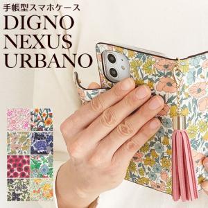 NEXUS DIGNO URBANO 手帳型 花柄 フラワー リバティ スマホケース ネクサス ディグノ アルバーノ ハイブリットレザー タッセル付き コーティング ベルト付き|beaute-shop