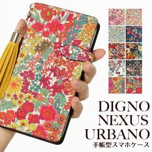NEXUS DIGNO URBANO 手帳型 花柄 フラワー リバティ コットン スマホケース ネクサス ディグノ アルバーノ ハイブリットレザー タッセル付き ベルト付き|beaute-shop
