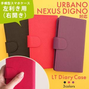DIGNO NEXUS URBANO 手帳型 手帳型ケース KYL22 L01 L02 302KC WX10K GOOGLE NEXUS5 EM01L ディグノ ネクサス アルバーノ 左利き ベルト付き|beaute-shop