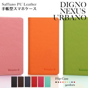 【ネコポス送料無料】 NEXUS DIGNO URBANO サフィアーノ スマホケース 手帳型 ネクサス ディグノ アルバーノ グーグル 手帳型ケース ベルトなし|beaute-shop