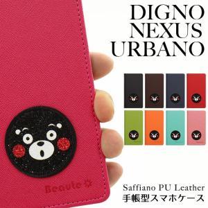 NEXUS DIGNO URBANO 手帳型 サフィアーノ くまモン ゆるキャラ 熊本  スマホケース EM01L ネクサス ディグノ アルバーノ グーグル 手帳型ケース|beaute-shop