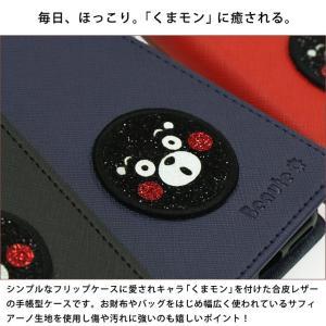 NEXUS DIGNO URBANO 手帳型 サフィアーノ くまモン ゆるキャラ 熊本  スマホケース EM01L ネクサス ディグノ アルバーノ グーグル 手帳型ケース|beaute-shop|02