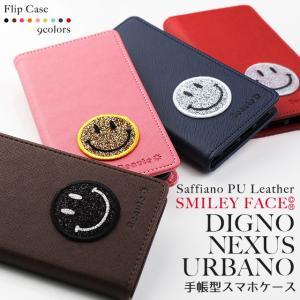NEXUS DIGNO URBANO 手帳型 サフィアーノ スマイリーフェイス スマイリー スマホケース EM01L ネクサス ディグノ アルバーノ グーグル 手帳型ケース|beaute-shop