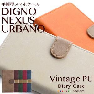 NEXUS DIGNO URBANO 手帳型 スマホケース 手帳型ケース 5X EM01L ネクサス ディグノ アルバーノ スマホカバー 手帳型ケース ヴィンテージ風 ベルト付き|beaute-shop