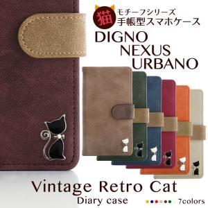 NEXUS DIGNO URBANO 手帳型 スマホケース 手帳型ケース 5X EM01L ネクサス ディグノ アルバーノ スマホカバー ヴィンテージ レトロ 猫 ネコ|beaute-shop