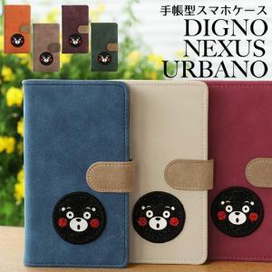 NEXUS DIGNO URBANO 手帳型 スマホケース 5X EM01L ネクサス ディグノ アルバーノ スマホカバー ヴィンテージ くまモン ゆるキャラ 熊本 ベルト付き|beaute-shop