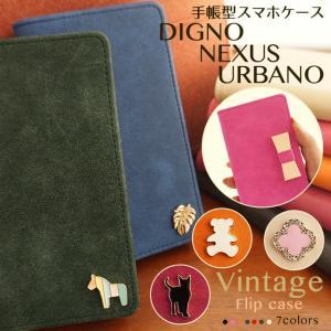 NEXUS DIGNO URBANO 手帳型 スマホケース 手帳型ケース ネクサス ディグノ アルバーノ 手帳型ケース スマホカバー ヴィンテージ モチーフ付き 猫 ダーラナホース|beaute-shop