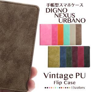 NEXUS DIGNO URBANO 手帳型 スマホケース 手帳型ケース 5X EM01L ネクサス ディグノ アルバーノ スマホカバー ヴィンテージ ヴィンテージ風|beaute-shop