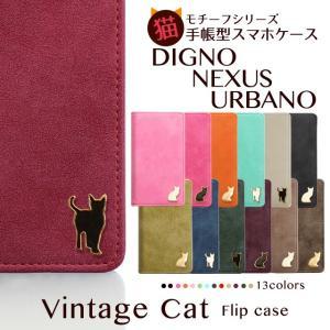 NEXUS DIGNO URBANO 手帳型 スマホケース 手帳型ケース 5X EM01L ネクサス ディグノ アルバーノ スマホカバー 手帳型ケース ヴィンテージ 白猫 黒猫 デコ|beaute-shop