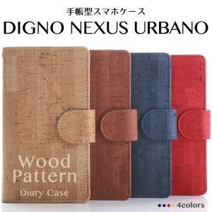 NEXUS DIGNO URBANO 手帳型 スマホケース 手帳型ケース 5X EM01L ネクサス ディグノ アルバーノ スマホカバー 木目調 ウッド調 ベルト付き|beaute-shop