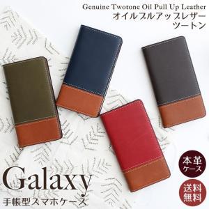 GALAXY S10 S10+ ギャラクシー SC-04L SCV45 スマホケース 手帳型 ギャラクシーS7 エッジ 本革 オイルプルアップ レザー ツートンカラー バイカラー ベルトなし|beaute-shop
