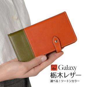 栃木レザー スマホケース GALAXY S10 S10+ S9 S8 ギャラクシー Note10 Note9 SC-03L SC-04L SCV45 ツートンカラー バイカラー 手帳型 ケース ベルト付き|beaute-shop