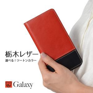 栃木レザー スマホケース GALAXY S10 S10+ S9 S8 ギャラクシー Note10 Note9 SC-03L SC-04L SCV45 ツートンカラー バイカラー 手帳型 ケース ベルトなし|beaute-shop