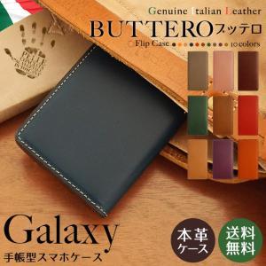 GALAXY S10 S10+ ギャラクシー SC-03L SC-04L SCV42 スマホケース 手帳型 ケース エッジ Note9 Note8 本革 イタリアンレザー ブッテロ ベルトなし|beaute-shop