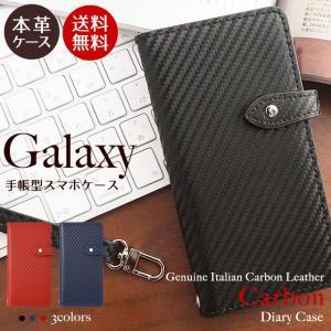GALAXY S10 S10+ ギャラクシー SC-03L SC-04L SCV42 スマホケース 手帳型 ケース レザー イタリアンレザー 本革 カーボンレザー ベルト付き|beaute-shop