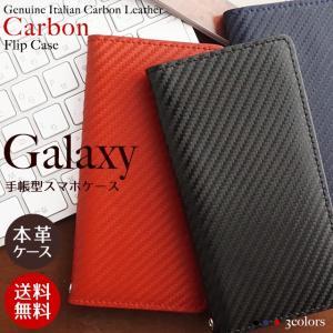 GALAXY S10 S10+ ギャラクシー SC-03L SC-04L SCV42 スマホケース 手帳型 ケース エッジ Note9 Note8 イタリアンレザー 本革 カーボンレザー ベルトなし|beaute-shop