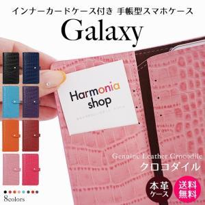 手帳型 ケース インナーカードケース ギャラクシー Note9 Note8 S9 S8 スマホケース GALAXY エッジ SC-02L SC-04J SC-03K SCV40 SCV39 本革 クロコダイル|beaute-shop