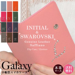 GALAXY S10 S10+ ギャラクシー SC-03L SC-04L SCV45 スマホケース サフィアーノレザー スワロフスキー イニシャル アルファベット 手帳型 ケース ベルト付き|beaute-shop