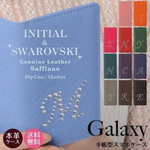 GALAXY S10 S10+ ギャラクシー 本革 サフィアーノレザー スワロフスキー イニシャル アルファベット スマホケース 手帳型 SC-03L SC-04L SCV45 ベルトなし|beaute-shop