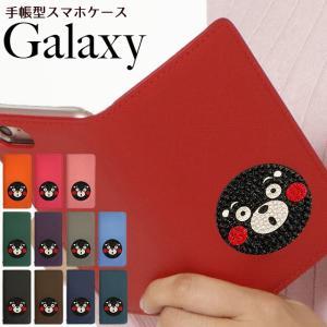 GALAXY S10 ギャラクシー SC-03L SC-04L SCV41 SCV42 本革 サフィアーノレザー スワロフスキー くまモン ゆるキャラ 熊本 スマホケース 手帳型 ベルトなし|beaute-shop