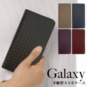 【ネコポス送料無料】 GALAXY S10 ギャラクシー SC-03L SC-04L SCV41 SCV42 スマホケース 手帳型 ケース メッシュ 編み込み レザー 本革 ベルトなし|beaute-shop