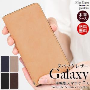 【ネコポス送料無料】 ギャラクシー Note9 Note8 S9 S8 ヌバックレザー スマホケース GALAXY 手帳型 ケース エッジ SC-02L SC-03K SCV40 SCV39 本革 レザー|beaute-shop